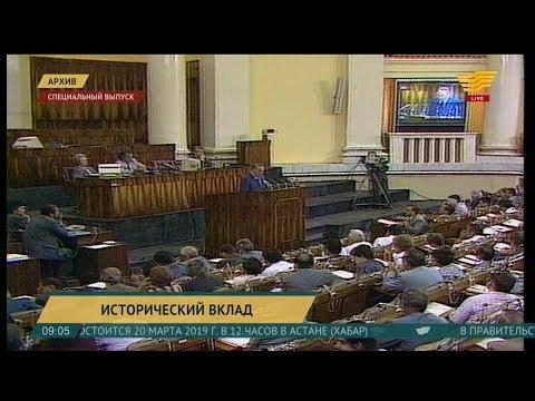 Исторический вклад Нурсултана Назарбаева в становлении современного Казахстана