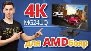 Зачем Нужен 4К-монитор? Сравнение FHD и 4K ✔ Обзор Игрового 4К-монитора ASUS MG24UQ и MG28UQ(, 2016-03-04T16:24:23.000Z)