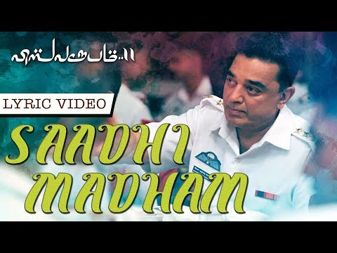 Saadhi Madham Full Song with Lyrics | Vishwaroopam 2 Tamil Songs | Kamal Haasan | Ghibran
