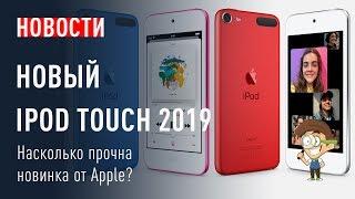 Насколько прочна новинка от Apple? Новый  iPod Touch 2019