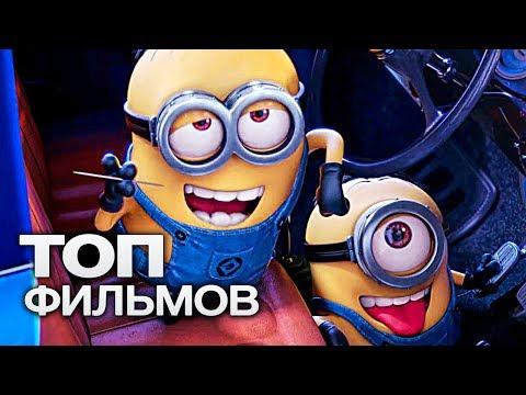 ТОП-10 ОЧЕНЬ СМЕШНЫХ МУЛЬТФИЛЬМОВ!