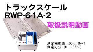 【共和電業】トラックスケール RWP-61A-2【使い方】