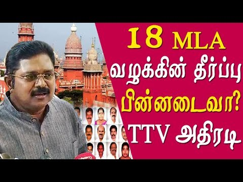 18 mla disqualification case latest news disqualification is not a setback ttv dinakaran aiadmk news tamil news live    The Madras high court on Thursday confirmed the disqualification order passed by Tamil Nadu assembly speaker P Dhanapal, expelling 18 AIADMK rebel legislators from the assembly under anti-defection law. With the verdict of the Supreme Court-appointed third judge Justice M Sathyanarayanan, the ruling AIADMK government is safe for now. In the meanwhile ttv dinakaran told the media that this judgment is not a setback to ur party , we will soon decide the course of our future action after discussing with the 18 mla   18 mla disqualification case, 18 mla disqualification case latest news,aiadmk news, ttv, ttv dinakaran, ttv dinakaran latest news, ttv dinakaran speech, ttv dhinakaran,   More tamil news tamil news today latest tamil news kollywood news kollywood tamil news Please Subscribe to red pix 24x7 https://goo.gl/bzRyDm  #tamilnewslive sun tv news sun news live sun news