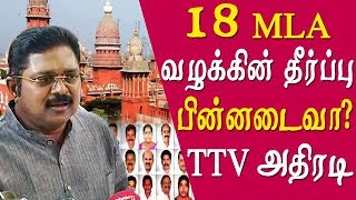 18 mla disqualification case latest news disqualification is not a setback ttv dinakaran aiadmk news