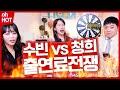수빈 vs 청희 '저주파 마사지기' 붙이고 노래하기 ㅋㅋㅋ [oh Hot] - KoonTV