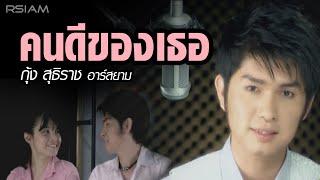 คนดีของเธอ : กุ้ง สุธิราช อาร์ สยาม [Official MV]