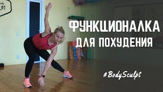 Функциональная тренировка упражнения для похудения