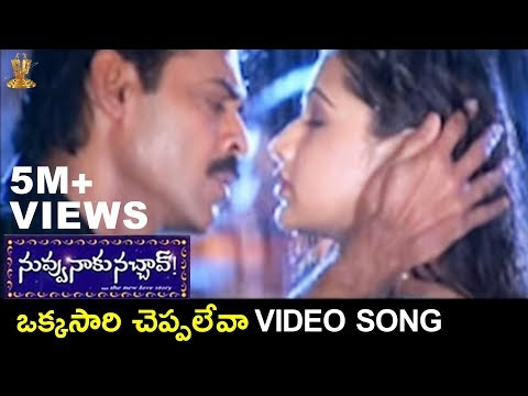 Okkasari Cheppaleva  Song  Nuvvu Naaku Nachav Movie Songs  Venkatesh  Sunil  Tivikram