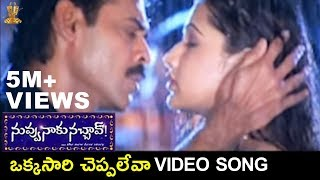 Okkasari Cheppaleva Song | Nuvvu Naaku Nachav Movie Songs | Venkatesh | Sunil | Tivikram