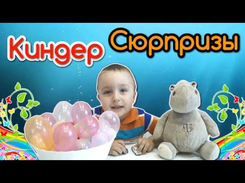 Видео, Челлендж Киндер Сюрприз Маша и Медведь.Принцессы Диснея..Masha and the Bear Kinder Surprise toys