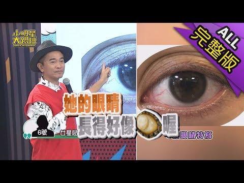 【完整版】女明星超局部 素顏年齡排行榜!2018.08.21小明星大跟班