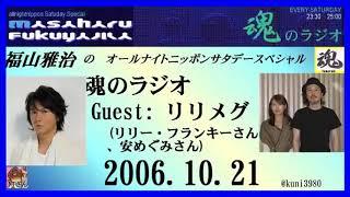 福山雅治  魂のラジオ 2006.10.21 ゲスト:リリメグ(リリー・フランキーさん、安めぐみさん)