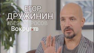 БЕЗ ВОПРОСОВ: Танцы-5 на ТНТ, работа со звездами шоу-бизнеса, мюзиклы в России | Егор ДРУЖИНИН