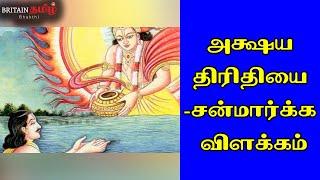 Akshaya Tritiya | அக்ஷய திரிதியை – சன்மார்க்க விளக்கம் | Britain Tamil Bhakthi | Tamil Culture