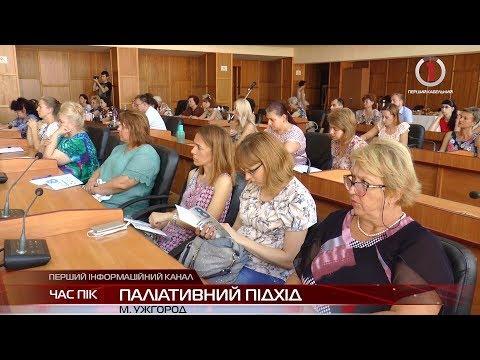 Комплексний супровід паліативного хворого: новий семінар для ужгородських медиків
