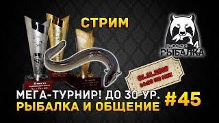 Стрим Русская Рыбалка 4 #45 - Мега-Турнир! До 30 ур. Рыбалка и Общение