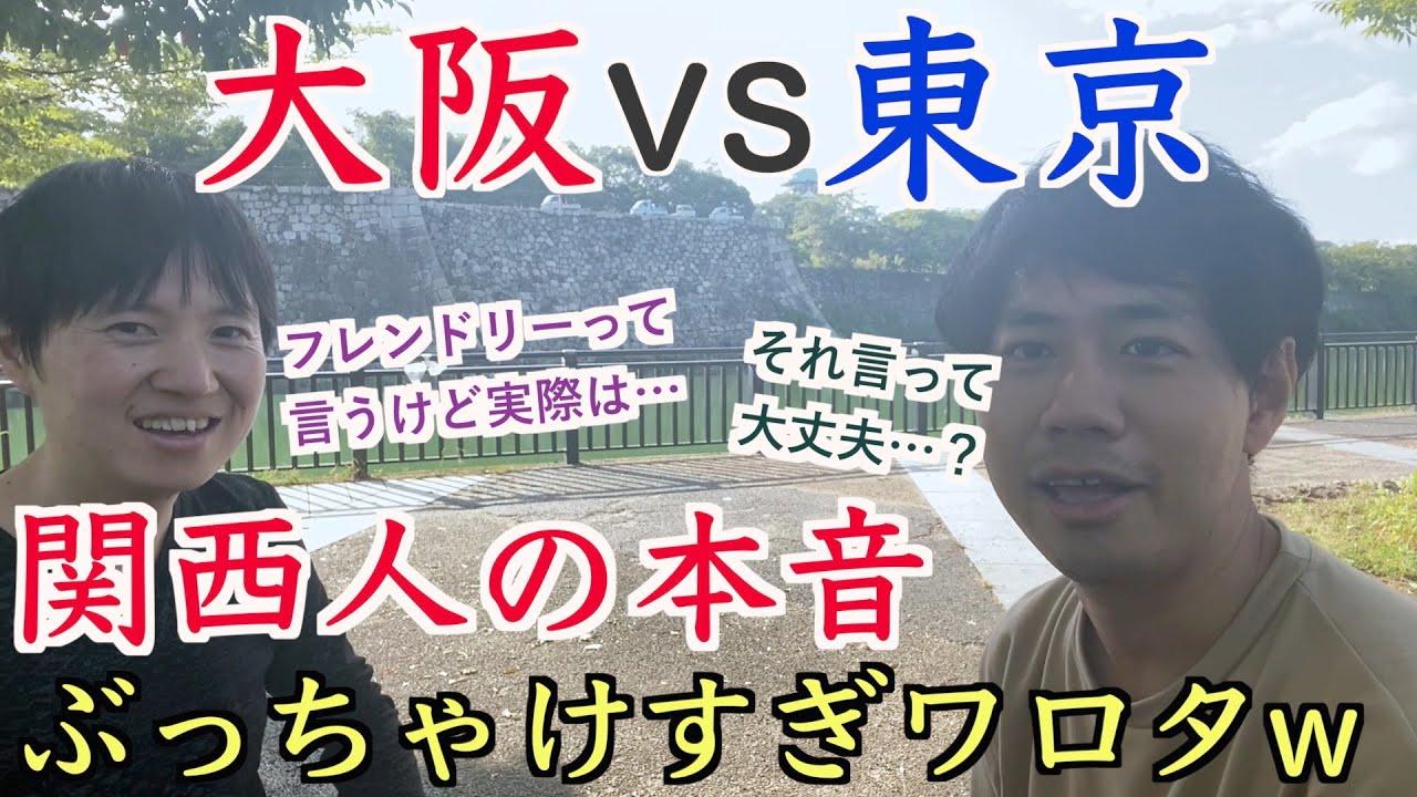東京と比較した大阪のメリット10個 両方住んだ感想をぶっちゃけトーク!