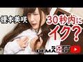 榎本美咲の30秒チャレンジがエロすぎてカットしてしまいました!! (ソフトオンデマンド SOFT ON DEMAND Official Channel )