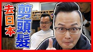 去日本剪頭髮!日本的理髮店長什麼樣?剪髮流程又是怎樣的呢?《阿倫去旅行》