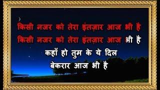 Kisi Nazar Ko Tera Intezar - Karaoke - Aitbaar - Asha Bhosle & Bhupinder Singh