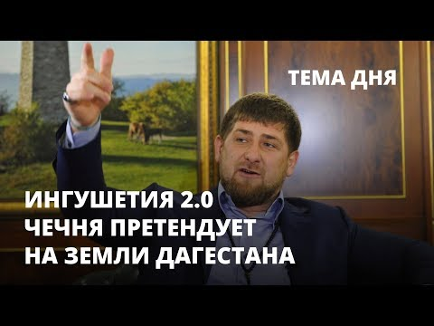 Новая Ингушетия. Чечня претендует на земли Дагестана. Тема дня