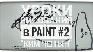 Уроки По Рисованию В Paint #2 [КИМ ЧЕН ЫН]