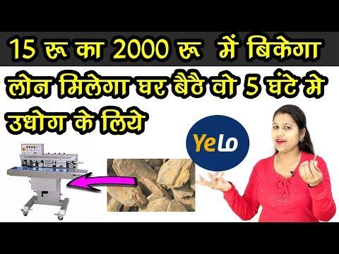15 रू का प्रोडक्ट २००० में बेचे | small business ideas for women 2019, small business loan yelo aap