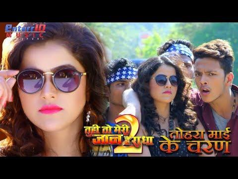 Tohra Mai Ke Charan - तोहरा माई के चरण | Bhojpuri Film Song | Rishabh Kashyap, Anu Upadhye