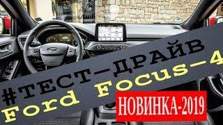 #Первый тест-драйв #Новый Форд Фокус-4 #Обзор Ford Focus-2019 Впечатления от Фокуса 4-го поколения