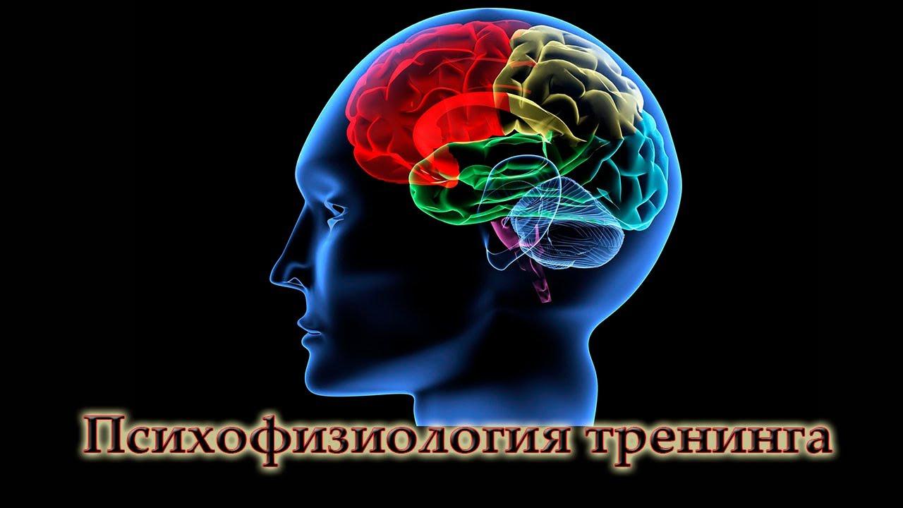Психофизиология