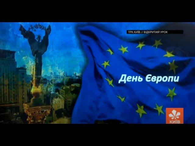 11  клас. Історія України. День Європи. Історичний аспект європейського вибору