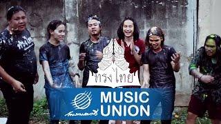 ทรงไทย - ถ้าวันนี้มันแย่【Official Music Video】