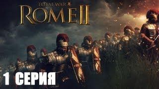 Total War: Rome 2 - 1 серия