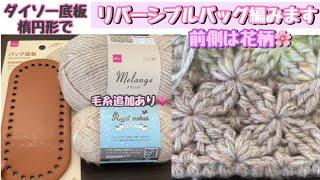 【ダイソー底板の使い方】メランジで花柄のリバーシブルバッグ編みます①☆今度は楕円タイプ☆底板にきれいに編みつける方法【編み物・かぎ針編み】