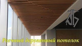 Реечный деревянный потолок