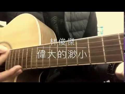 lin-jun-jie-wei-da-de-miao-xiao-guitar-cover-chen-bai-yu