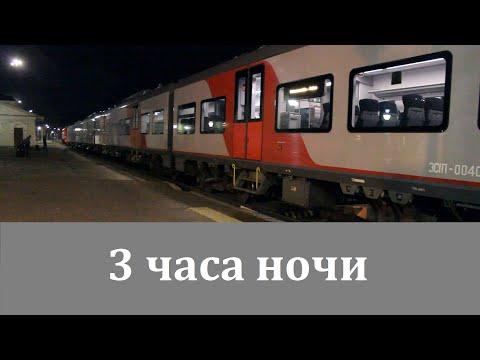 Новые рейсы: ночные Ласточки Псков – Санкт Петербург; New Night Trains Saint Petersburg – Pskov