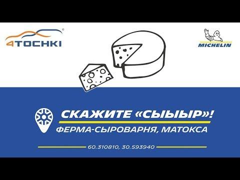 Michelin - Скажите сыыыр! Ферма сыроварня Матокса