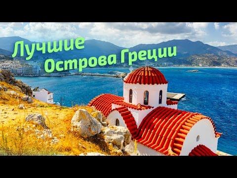 ЛУЧШИЕ острова ГРЕЦИИ (рейтинг туристов) Greece | Greek Islands