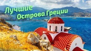 ЛУЧШИЕ острова ГРЕЦИИ (рейтинг туристов) Greece | greek islands(Ни в одной стране мира нет столько островов, сколько в Греции! Здесь их около полутора тысяч, из которых..., 2016-12-08T14:12:36.000Z)