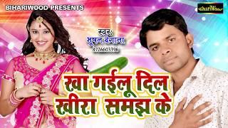 हमरा दिलवा के खीरा समझ के खागईलू - Kha Gayilu Dil Khira Samajh Ke - Bhushan Begaana - Bhojpuri Song