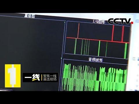 《一线》 电波疑云:虚构