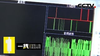 《一线》 20191223 电波疑云| CCTV社会与法