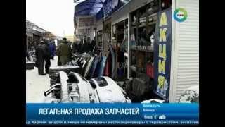 Запчасти будут продавать только в спецмагазинах(, 2013-02-15T13:49:47.000Z)