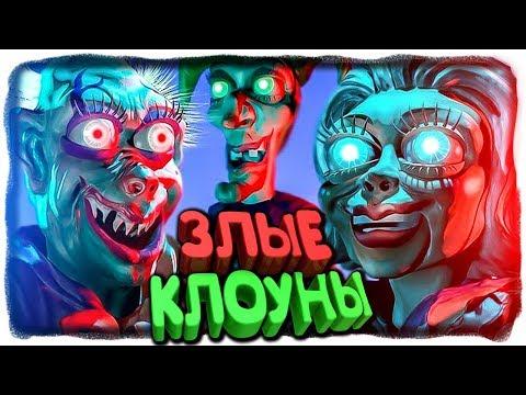 ЗЛЫЕ КЛОУНЫ! ✅ Ночи в Zoolax: Клоуны зла Прохождение #1