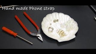 [DIY] 간단하게 핸드폰 스트랩 만들기