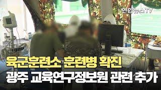 육군훈련소 훈련병 확진…광주 교육연구정보원 관련 추가 …