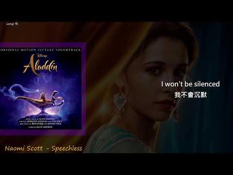 """[英繁中字] Naomi Scott - Speechless (From """"Aladdin"""") (Lyrics歌詞/가사)"""