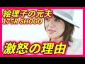 【真実】今井絵理子の元夫・175RのSHOGOが激怒している理由