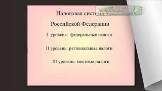Презентация на тему Налогообложение в России